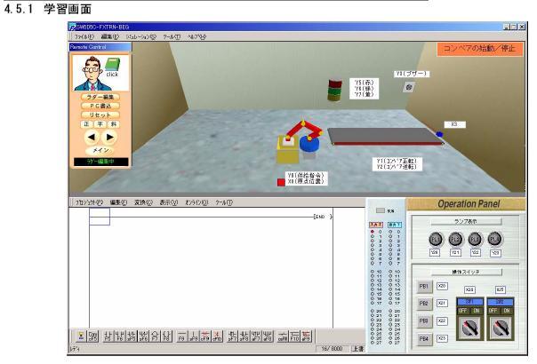 シーケンサ学習ソフト コンベア始動/停止回路