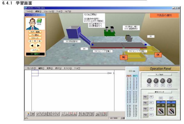 シーケンサ学習ソフト 不良品選別回路