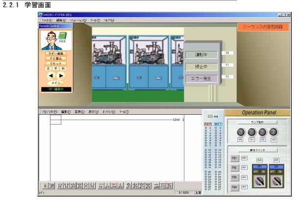 シーケンサ学習ソフト シーケンス定石回路
