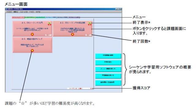 シーケンサ学習ソフト メニュー画面
