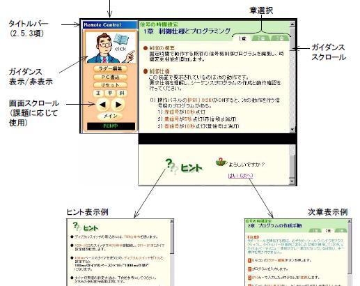 シーケンサ学習ソフト 課題内容確認画面