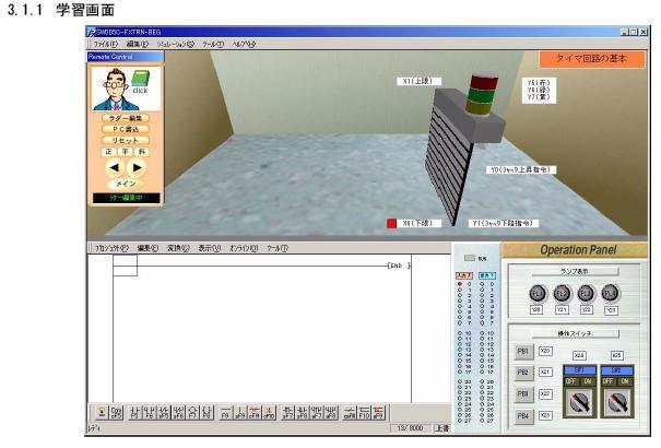 シーケンサ学習ソフト タイマ基本回路
